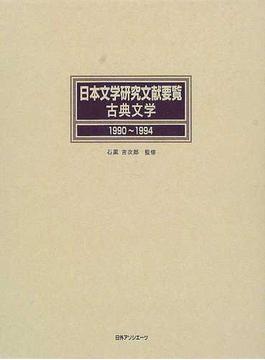 日本文学研究文献要覧 1990〜1994古典文学