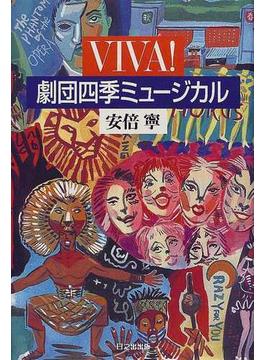 VIVA!劇団四季ミュージカル