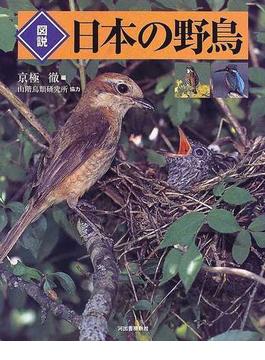 図説日本の野鳥