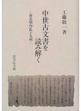 中世古文書を読み解く 南北朝内乱と九州