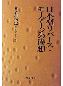 日本型リバース・モーゲージの構想
