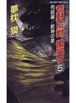 荒野に獣 慟哭す 5 完結編/獣神の章(ジョイ・ノベルス)