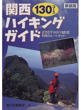 関西ハイキングガイド 130コース 2万5千分の1地形図利用のルートガイド 新装版