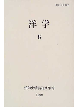 洋学 洋学史学会研究年報 8(1999)