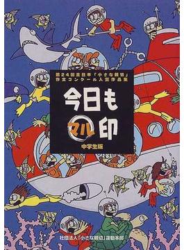 全日本「小さな親切」作文コンクール入賞作品集 中学生版 第24回 今日もマル印