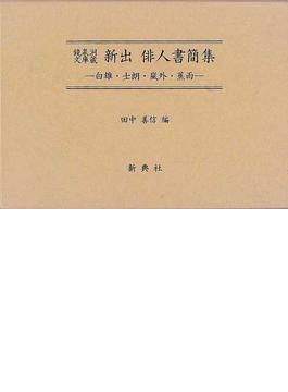 鏡泉洞文庫蔵新出俳人書簡集 白雄・士朗・嵐外・蕉雨 影印