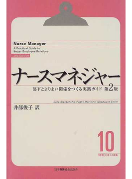 「看護」を考える選集 10 ナースマネジャー