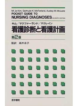 キム/マクファーランド/マクレイン看護診断と看護計画 第2版
