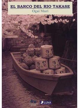 高瀬舟 El barco del rio Takase スペイン語版