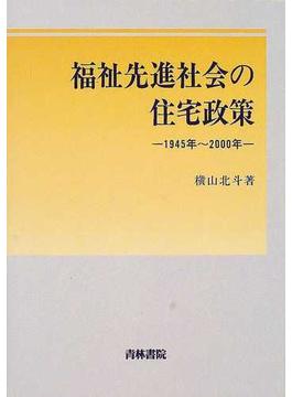 福祉先進社会の住宅政策 1945年〜2000年