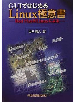 GUIではじめるLinux極意書 Red Hat系Linuxによる