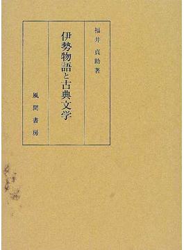 伊勢物語と古典文学