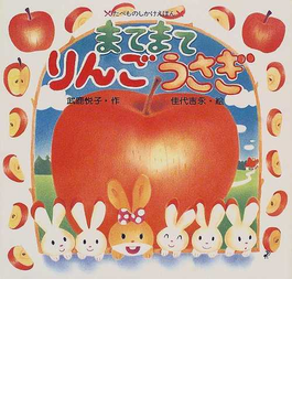 まてまてりんごうさぎ