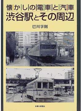 渋谷駅とその周辺 懐かしの電車と汽車