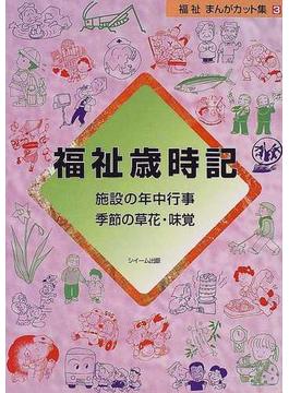 福祉歳時記 施設の年中行事 季節の草花・味覚 福祉まんがカット集 3
