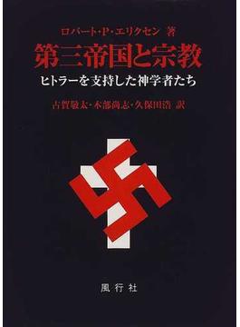 第三帝国と宗教 ヒトラーを支持した神学者たち