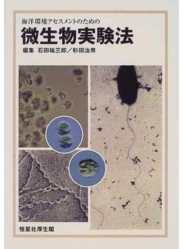 海洋環境アセスメントのための微生物実験法