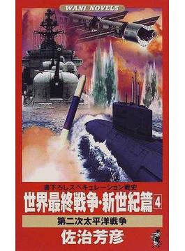 世界最終戦争 新世紀篇4 第二次太平洋戦争(ワニの本)