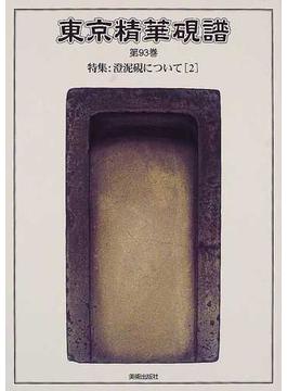 東京精華硯譜 第93巻 特集:澄泥硯について 2