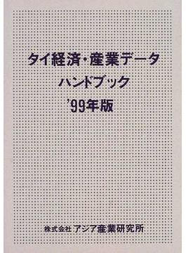 タイ経済・産業データハンドブック '99年版