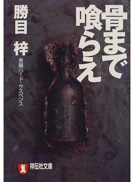 骨まで喰らえ(祥伝社文庫)