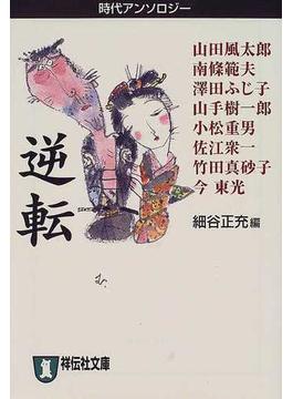 逆転(祥伝社文庫)