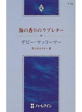 海の香りのラブレター 恋人はネイビー 3