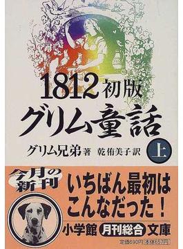 1812初版グリム童話 上(小学館文庫)
