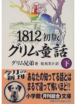 1812初版グリム童話 下(小学館文庫)