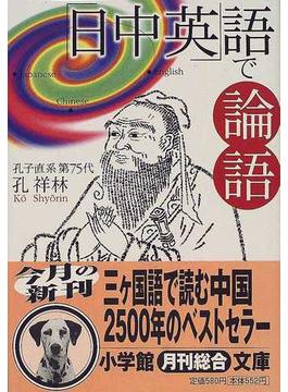 「日中英」語で論語(小学館文庫)