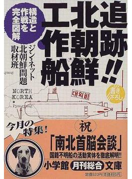 追跡!!北朝鮮工作船 構造と作戦を完全図解(小学館文庫)