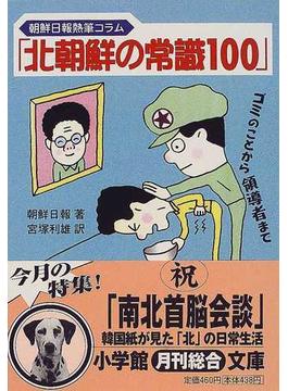 北朝鮮の常識100 朝鮮日報熱筆コラム(小学館文庫)