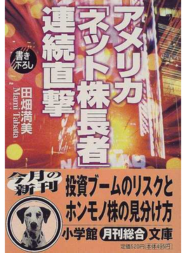アメリカ「ネット株長者」連続直撃(小学館文庫)