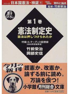 日本国憲法検証1945−2000資料と論点 第1巻 憲法制定史(小学館文庫)