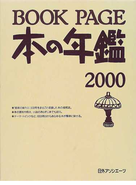 Book page 本の年鑑 2000