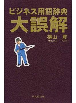 ビジネス用語辞典・大誤解