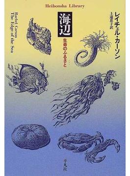 海辺 生命のふるさと(平凡社ライブラリー)