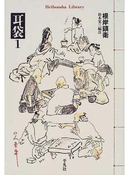 耳袋 1(平凡社ライブラリー)