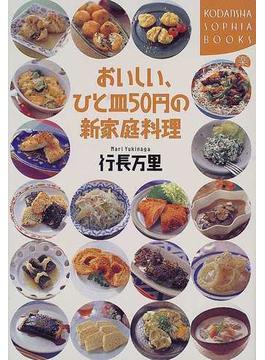 おいしい、ひと皿50円の新家庭料理