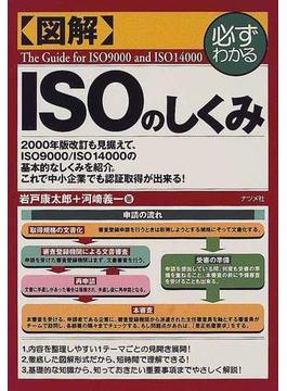 図解ISOのしくみ 必ずわかる