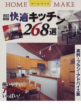 快適キッチン268選 改訂新版