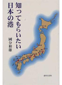 知ってもらいたい日本の港