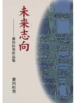 未来志向 蓼川杉男作品集