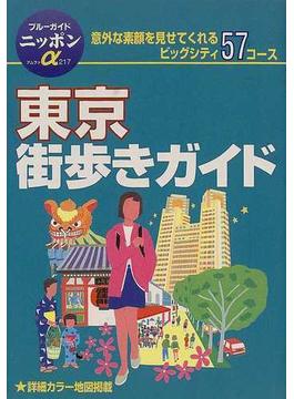 東京街歩きガイド 第2改訂版