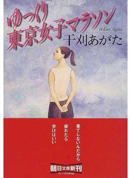 ゆっくり東京女子マラソン(朝日文庫)