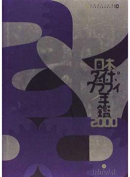 日本タイポグラフィ年鑑 2000