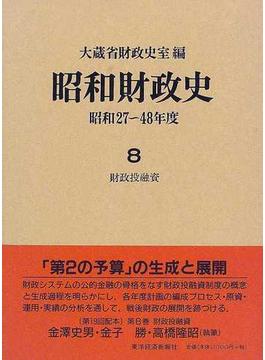 昭和財政史 昭和27〜48年度 第8巻 財政投融資