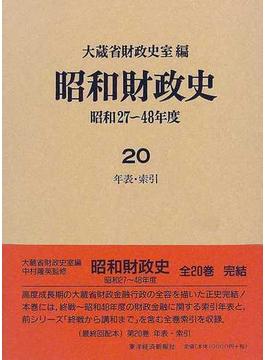 昭和財政史 昭和27〜48年度 第20巻 年表・索引