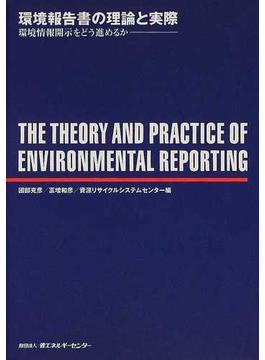 環境報告書の理論と実際 環境情報開示をどう進めるか