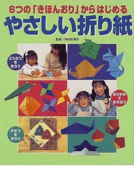 6つの「きほんおり」からはじめるやさしい折り紙